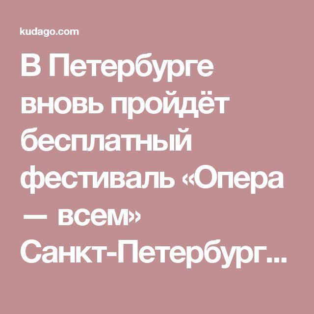 В Петербурге вновь пройдёт бесплатный фестиваль «Опера — всем» Санкт-Петербург 2017