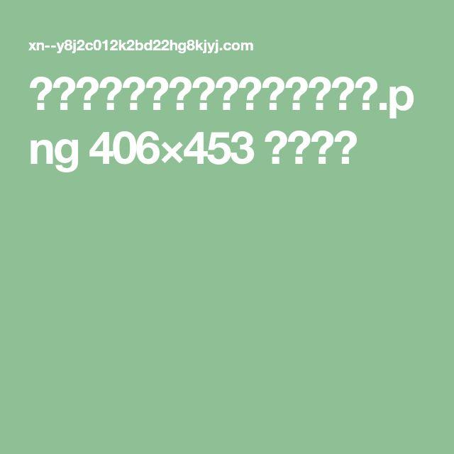 辺見えみりの髪型ショートパーマ.png 406×453 ピクセル