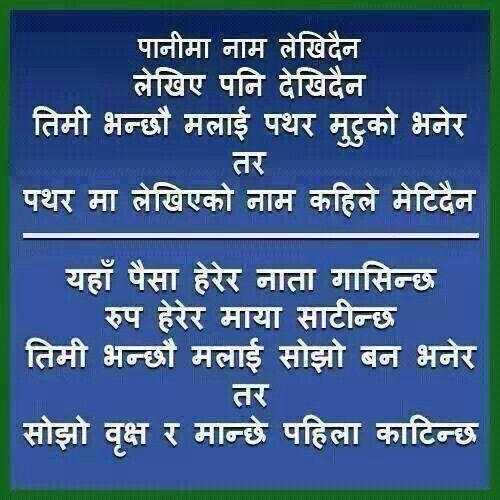New Year Quotes In Nepali: Nepali Sad Status, Check Out Nepali Sad Status : CnTRAVEL
