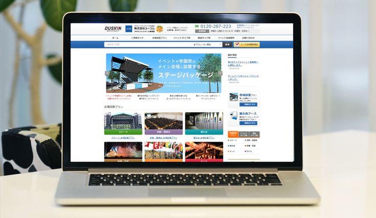 ユーザービリティ向上を実現|ウェブデザイン事例|デザイナーズオフィスのヴィス
