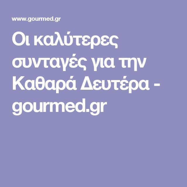 Οι καλύτερες συνταγές για την Καθαρά Δευτέρα - gourmed.gr