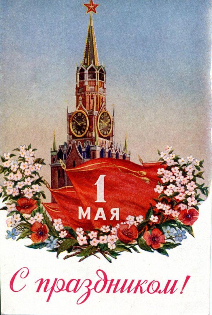 Поздравления с 1 мая открытки старые