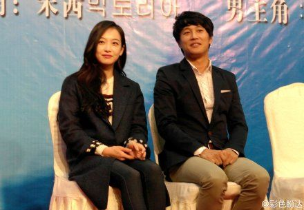 Victoria press conference My sassy girl 2