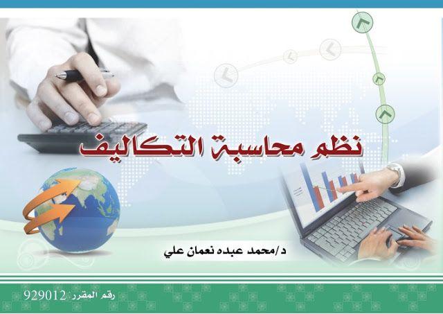 تحميل كتاب نظم محاسبة التكاليف Pdf مجانا Success In 2021 Raa