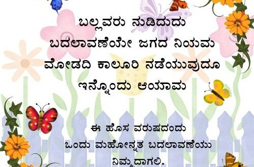 Happy New Year 2014 SMS Wishes, Greetings, Wallpapers Kannada Language