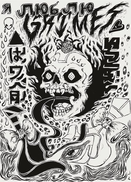 This is one of my FAVORITE Grimes Albums and the cover is pretty kick ass too!