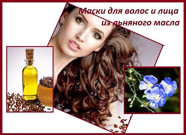 Маски для лица и волос из семени льна