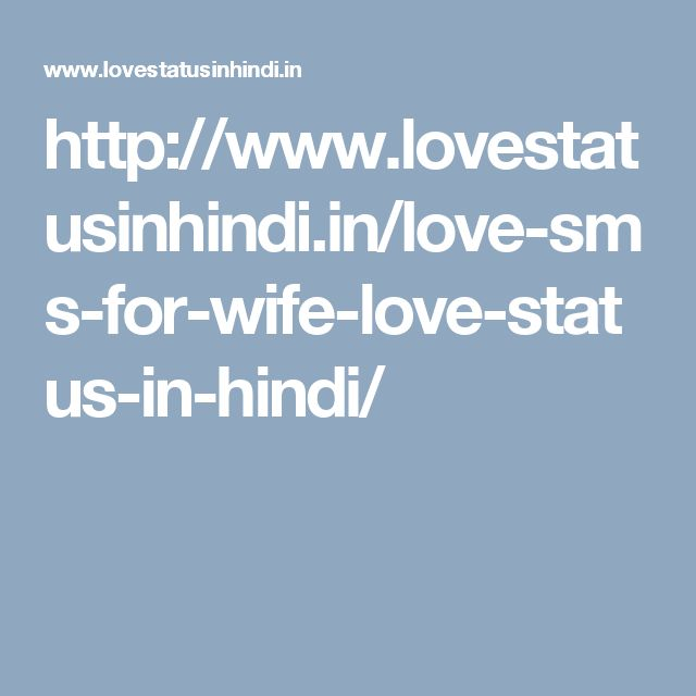 http://www.lovestatusinhindi.in/love-sms-for-wife-love-status-in-hindi/