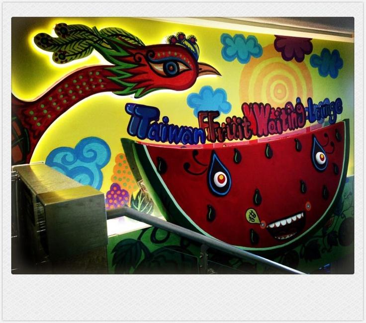 台灣桃園機場也很水果風哦!