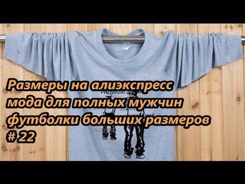 Размеры на алиэкспресс, мода для полных мужчин, футболки больших размеро...