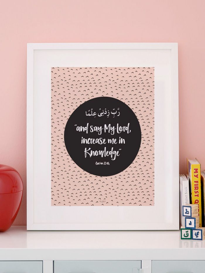 "Dua for knowledge print complete in a frame of your choice. Dua for Increasing Knowledge. ""My Lord, increase me in knowledge."" (Qur'ān 20:114)"