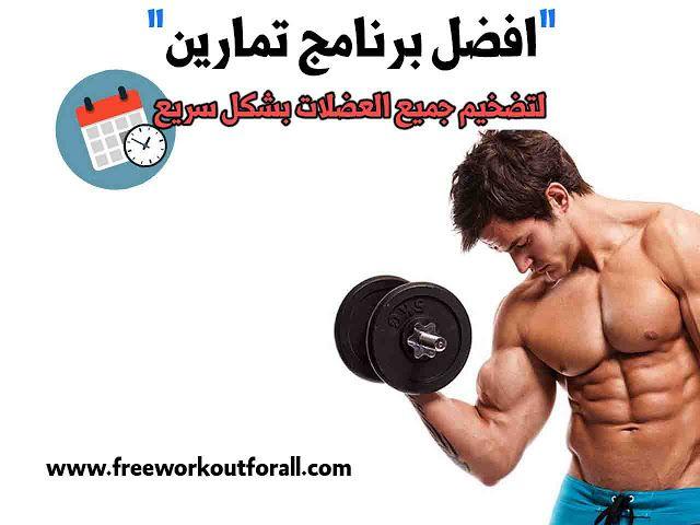 جدول تمارين كمال الاجسام 5 ايام بالصور Workout Routine For Men Workout Schedule Arnold Schwarzenegger Workout