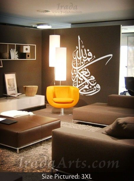 Islamic art: 'Whatsoever Blessing You Have (16:53)' wall decal in white placed on a brown wall.  I just ordered one.. well I won one too..:)