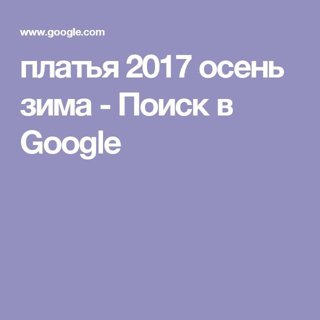платья 2017 осень зима - Поиск в Google