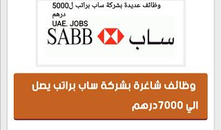وظائف شركة ساب بالامارات براتب ل7000درهم Novelty Sign Light Box Job