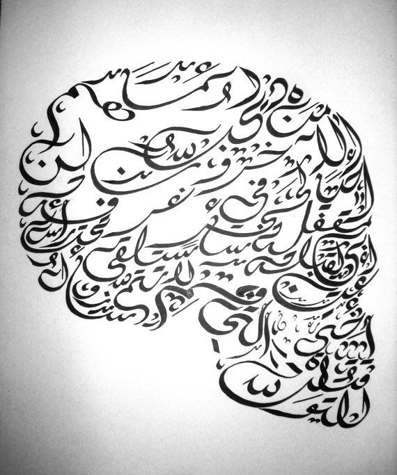 "A verse from the poem ""8th Son"" by Syrian poet Golan Haji is written once in the Diwani Jali Arabic calligraphy script to create the image of a human skull in profile.  by EveritteBarbee  Arabic Calligraphy Prints"