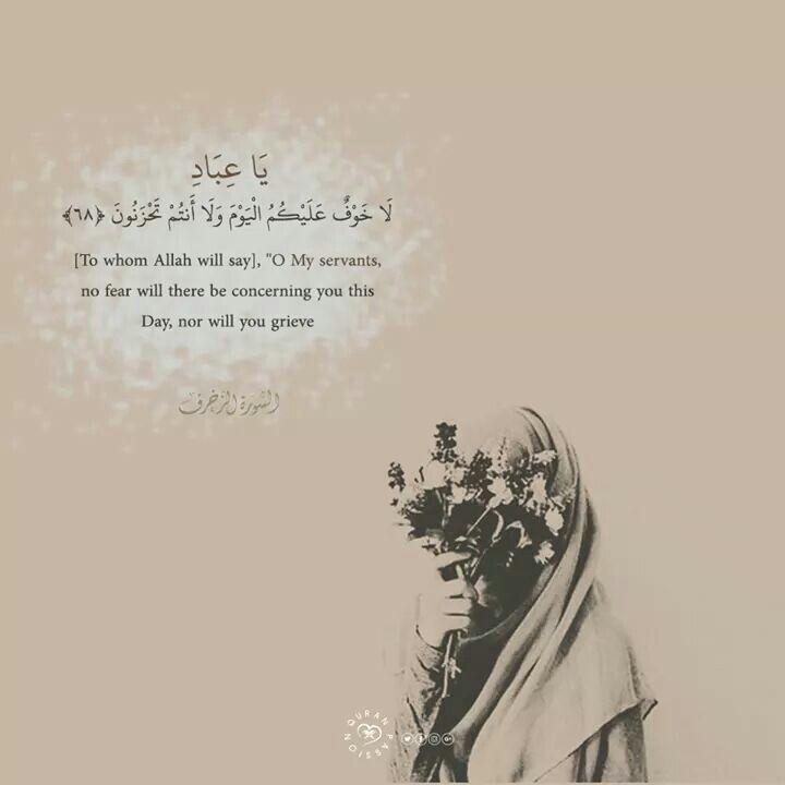 ربي اني استودعك حياتي يارب ه ب لي ك ل جميل وارزقني الراحه والطمأنينه وكل ماتراه خيرا لي أكتب أمين في كومنت عشان تزود Quran Verses Allah Love Holy Quran