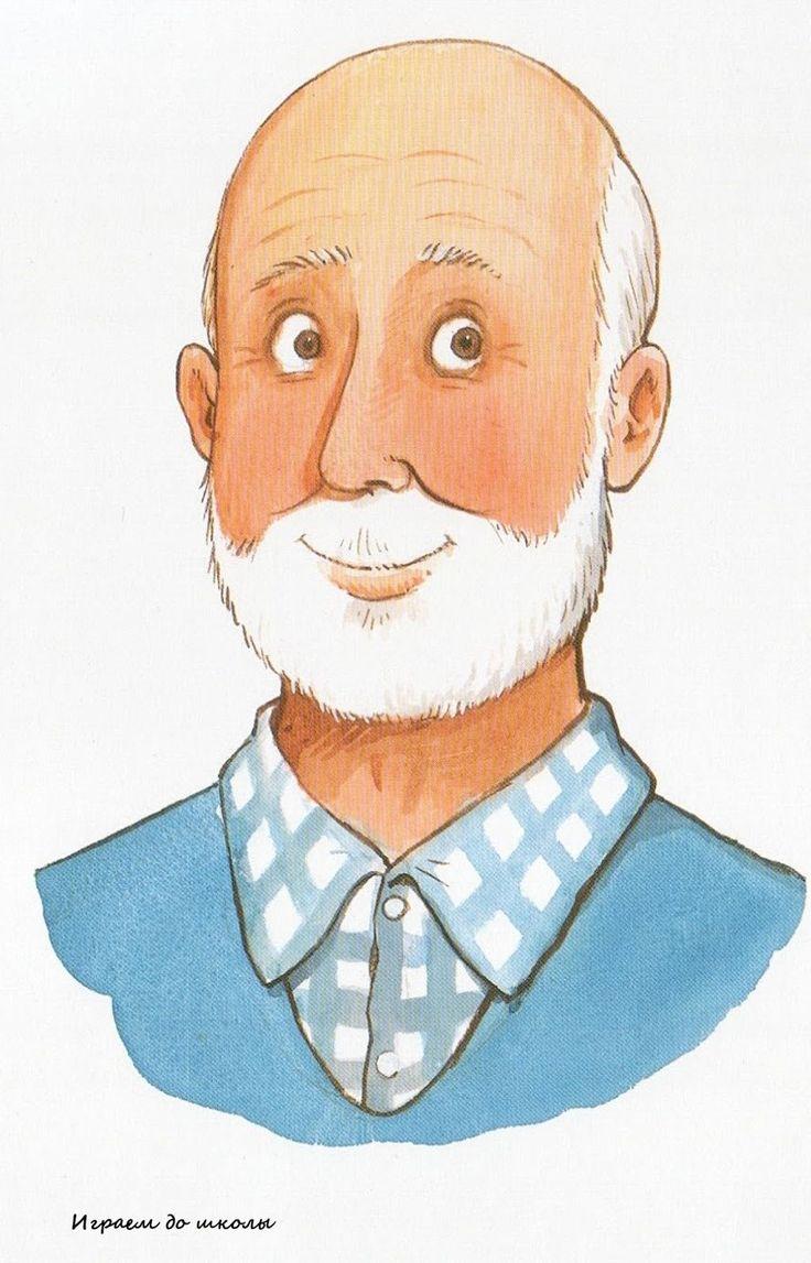 Готовщину, рисунок дедушки для детей
