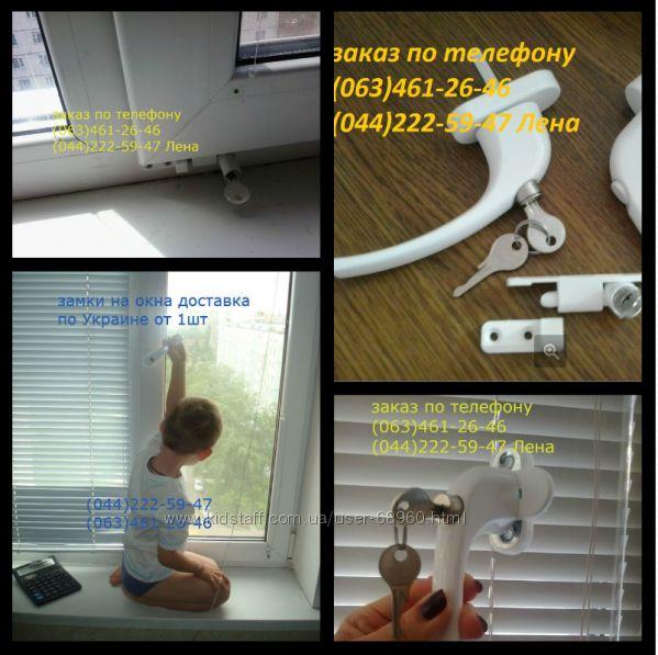 Детские замки на окна - давайте сделаем окошки безопасными для наших малышей больше 200 отзывов родителей http://ibtzamki.blogspot.com/p/blog-page_8502.html доставка по всей Украине (063)461-26-46 Лена