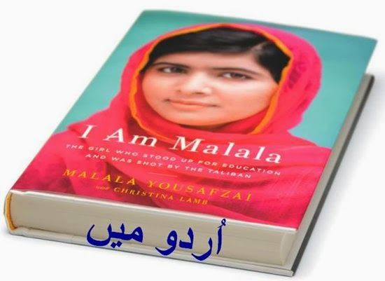 """I am Malala"" Book in Urdu | Pakistan Hotline"