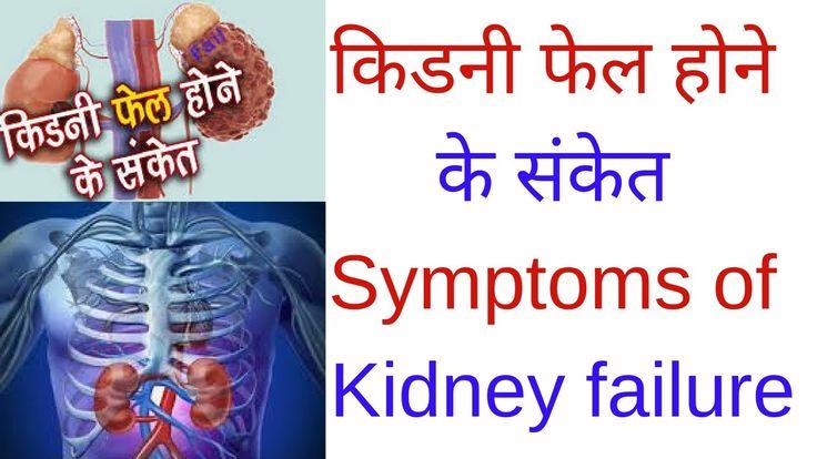 किडनी फेल होने के संकेत – Symptoms of Kidney failure - How to avoid Kidn...