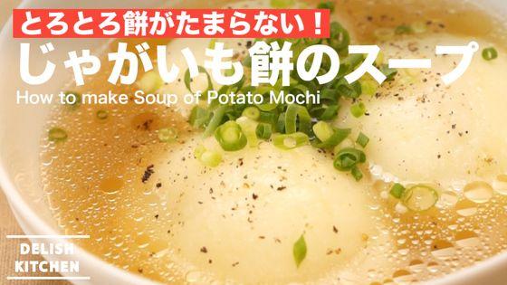 とろとろ餅がたまらない!じゃがいも餅のスープの作り方 | How to make Soup of Potato Mochi - 公式映像 - Yahoo!映像トピックス