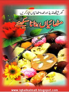 How to Make Sweets (Mithai) Recipes Book in Urdu is available to read online and download http://iqbalkalmati.blogspot.com/2016/02/how-to-make-sweets-mithai-recipes-book.html