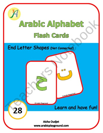 Arabic Alphabets Flash Cards End letter Shapes (not Connected) from ArabicPlayground on TeachersNotebook.com (8 pages)  - Arabic Alphabets Flash Cards End letter Shapes (not Connected)