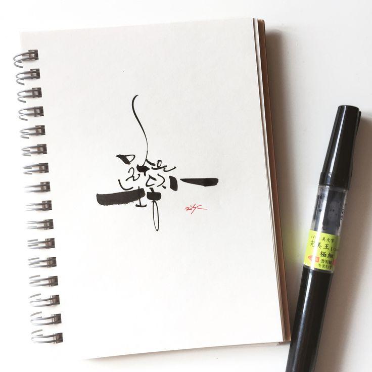 맑은 눈동자  - 지인심 캘리그라피 -calligraphy ziinshim