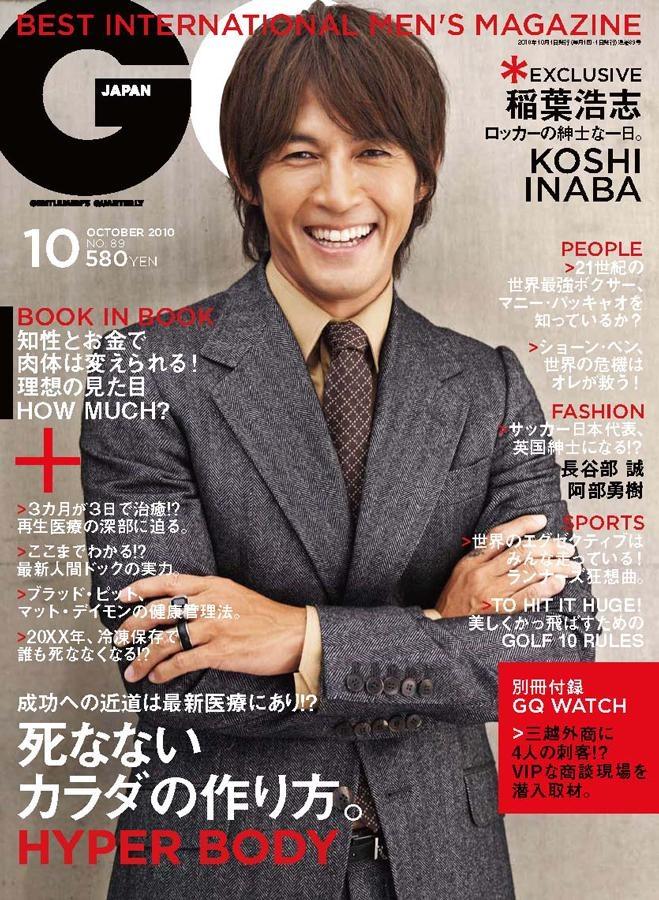 稲葉浩志 Kohshi Inaba B'z Japanese Rock