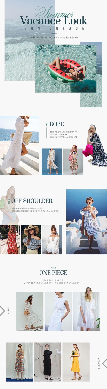 WIZWID:위즈위드 - 글로벌 쇼핑 네트워크 여성 의류 우먼 패션 여름 휴가 바캉스 기획전 VACANCE LOOK 휴가철 나만의 룩 완성하기!