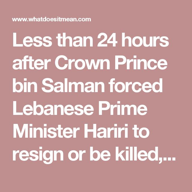 """Less than 24 hours after Crown Prince bin Salman forced Lebanese Prime Minister Hariri to resign or be killed, this report grimly states, a """"false flag"""" missile attack was launched against Riyadh's international airport—which the Wahhabists in Saudi Arabia immediately blamed on Iran in their attempt to incite war—but that Crown Prince bin Salman rapidly responded to by launching a """"sweeping crackdown"""" against these Wahhabists by arresting them and their supporters—and that included the…"""