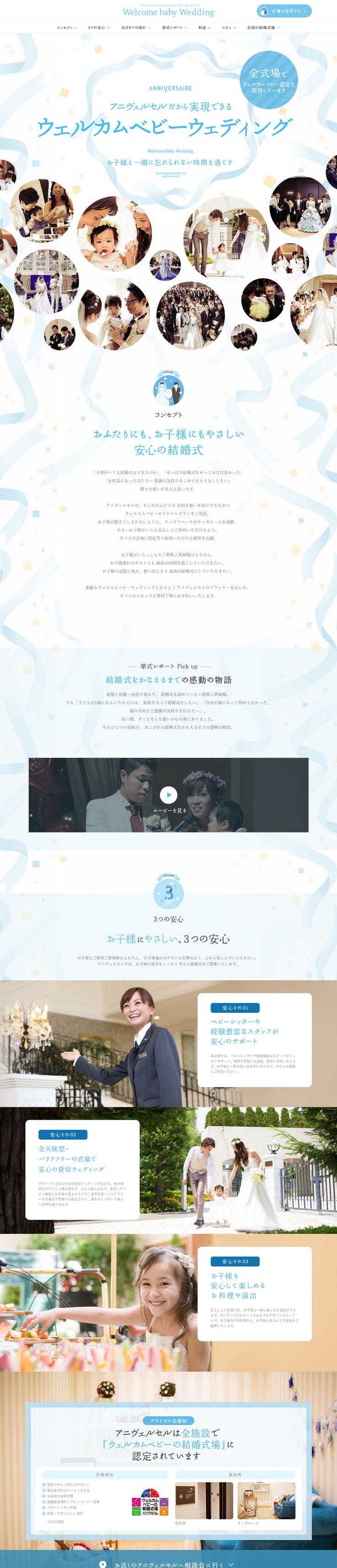 ウェルカムベビーウェディング|アニヴェルセル #青系 #ブライダル #固定ヘッダ #レスポンシブ http://www.anniversaire.co.jp/brand/support/welcomebaby/