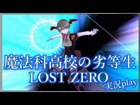 魔法科高校の劣等生 LOST ZERO 実況プレイ Part24 動画 【灼熱のハロウィン 第6章美月編】