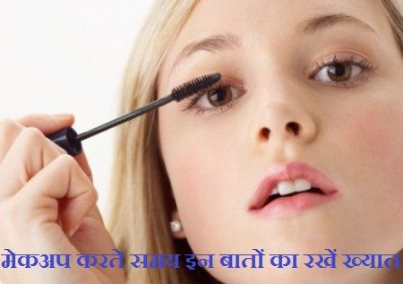 मेकअप करते समय इन बातों का रखें ख्याल Makeup Tips In Hindi Language. For parties, wedding, valentine day or other function. Eye, lip, eyebrow and hole face.