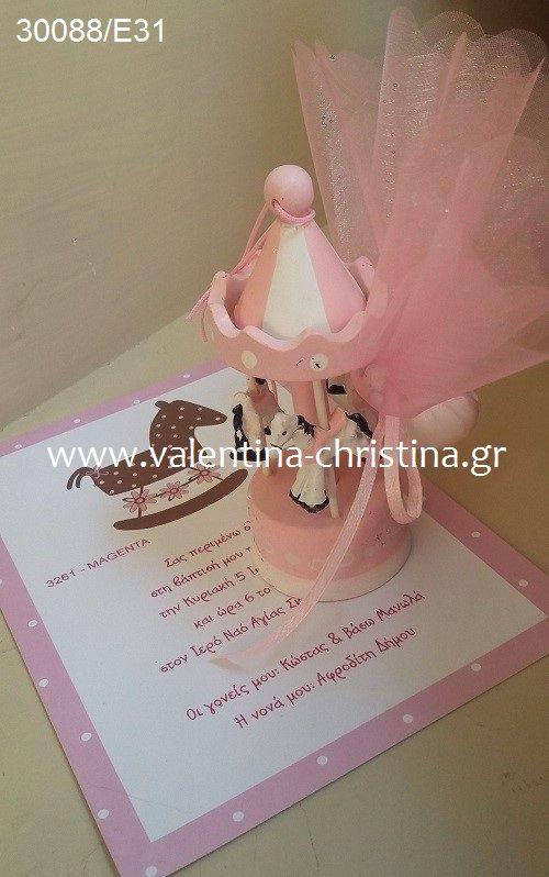 Ξύλινο καρουζέλ ρόζ
