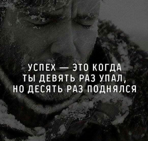 Успех!...