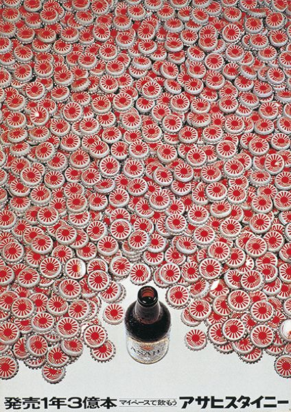 ムサビのデザインV:1960-80年代、日本のグラフィックデザイン | 武蔵野美術大学 美術館