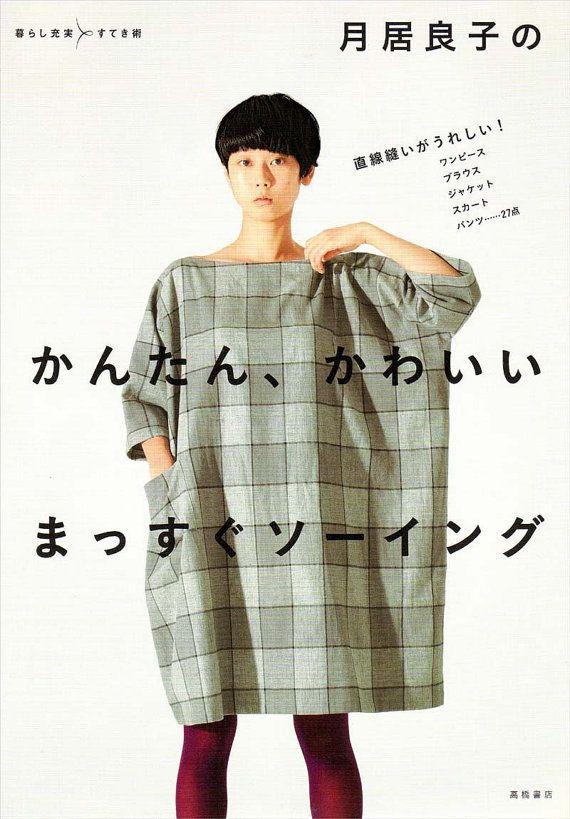 Cucitura semplice dritto da Yoshiko Tsukiori (mestiere giapponese libro, libro di cucito giapponese)