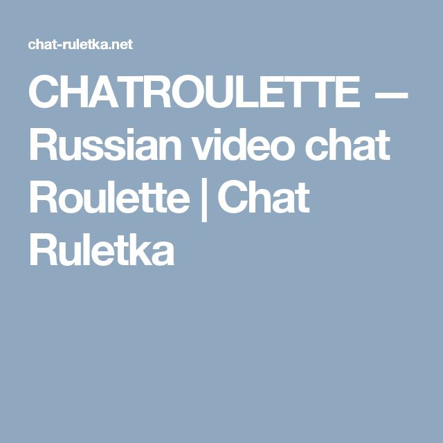 CHATROULETTE — Russian video chat Roulette | Chat Ruletka