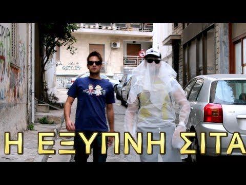 Jeremy ft Maliatsis - Εξυπνη σίτα