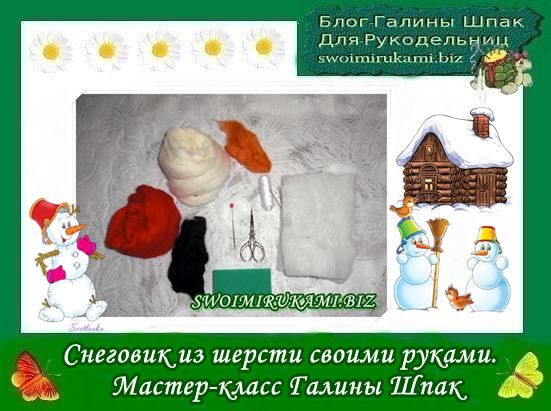 фото шаблон для сайта снеговик из шерсти