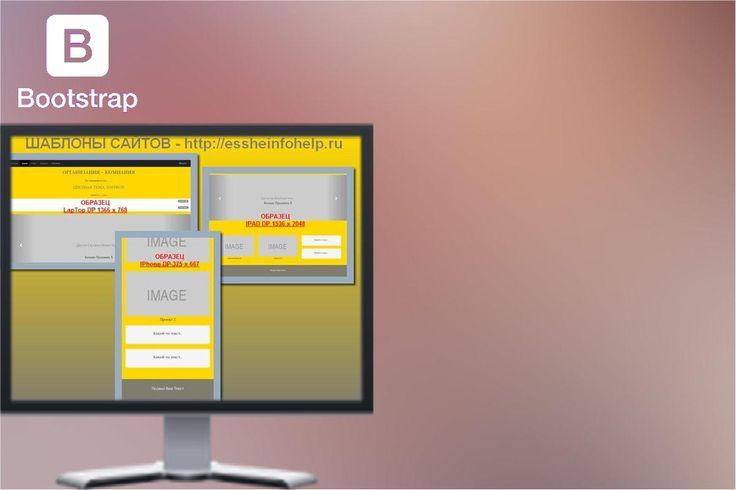 Bootstrap верстка Лендинг пейдж Шаблоны сайтов