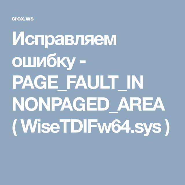 Исправляем ошибку - PAGE_FAULT_IN NONPAGED_AREA ( WiseTDIFw64.sys )