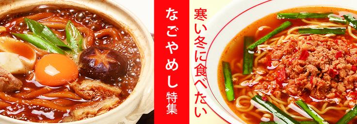 寒い冬に食べたい 名古屋めし特集