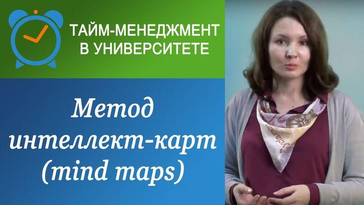 """Что такое """"ментальные карты"""" (MIND MAPS)?"""