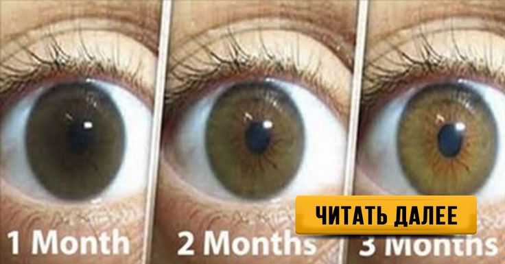 Регулярное применение этого средства увеличит поставку кислорода к вашим глазам и улучшит зрение!