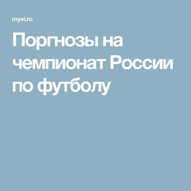 Поргнозы на чемпионат России по футболу