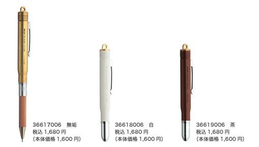 Brass Pen & Pencil