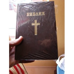 Moldavian Bible Moldova Cyrillic Bible    $69.99